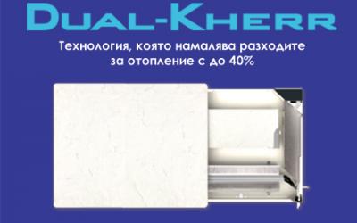 Нова технология Dual Kherr в конвекторите на Tedan