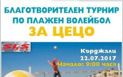 Благотворителен турнир по плажен войлебол