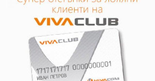 Otstpki S Klubna Karta Vivaclub