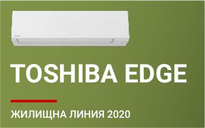 Edge, новата серия климатици на Toshiba