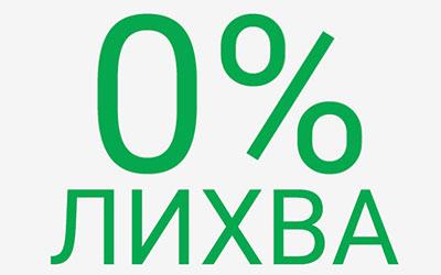 Промоционална кампания 0% лихва