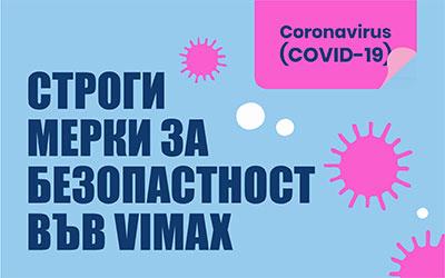 Covid-19: Строги мерки за безопастност във VIMAX
