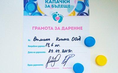 Vimax.bg се включи в кампанията Капачки за бъдеще