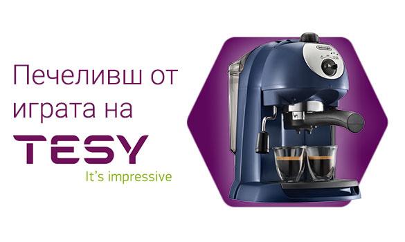 Клиент на Vimax спечели 2 награди от играта на TESY