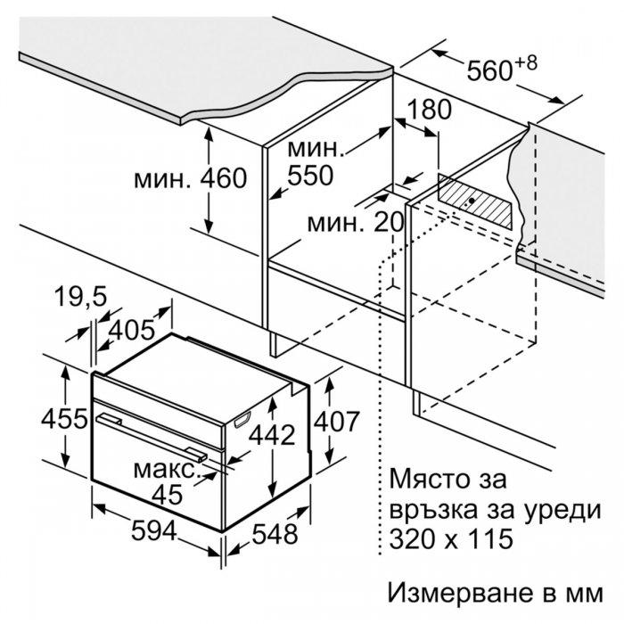 Комбинирана фурна за вграждане Bosch CMG633BS1 Серия 8, 45 л, Микровълни
