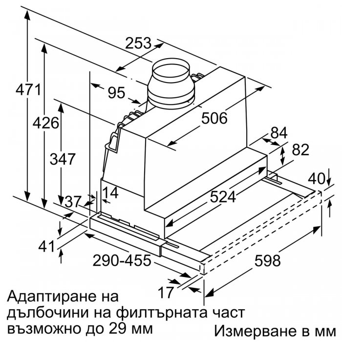 Телескопичен аспиратор Bosch DFS067A51 Серия 4, 399 м3/ч