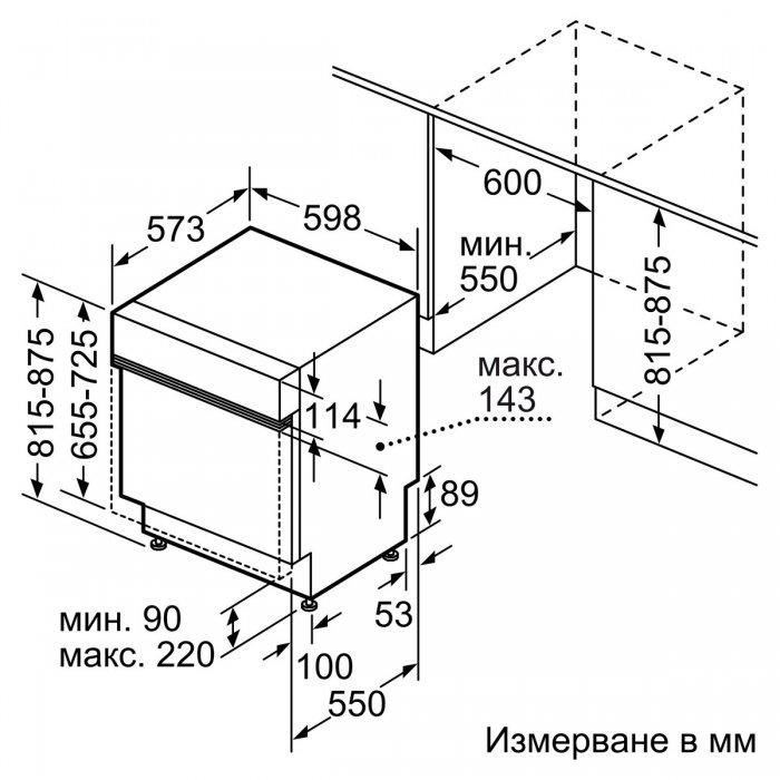 Съдомиялна за вграждане Bosch SMI6ECS69E Серия 6, 60 см, 14 комплекта